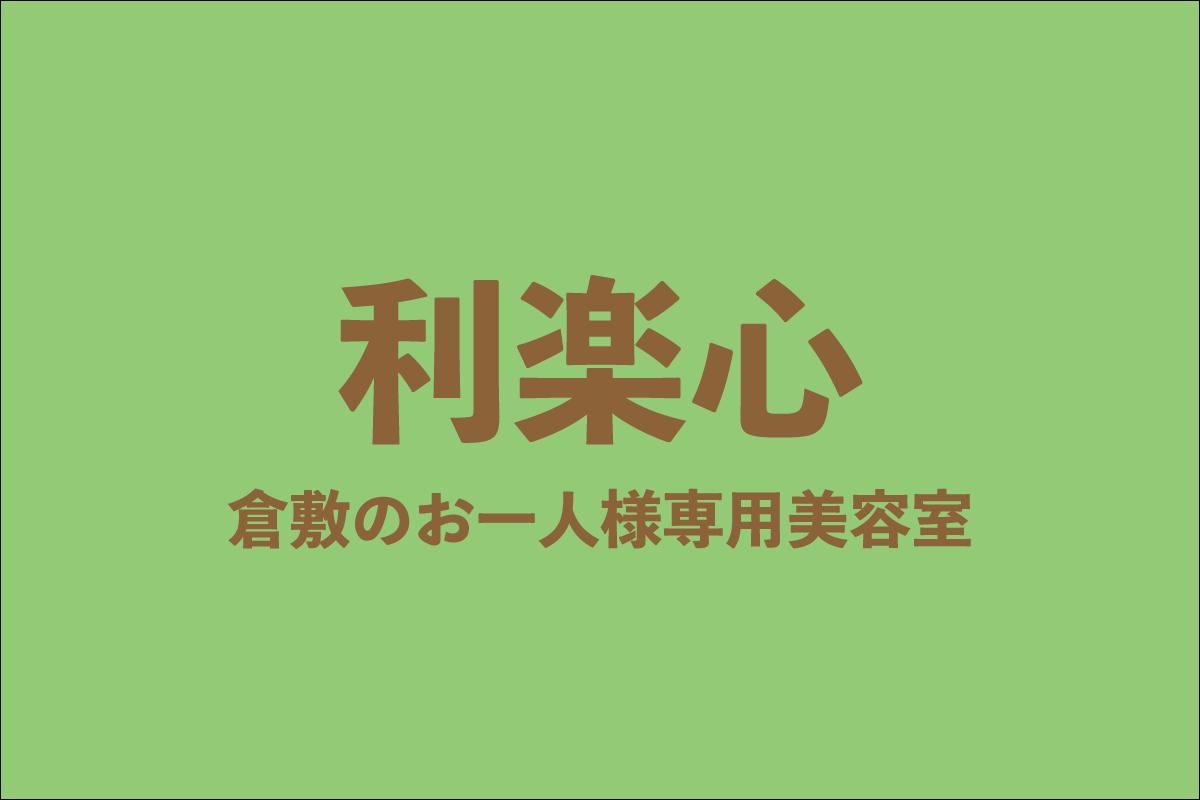 利楽心〜倉敷のお一人様専用美容室